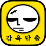 감옥탈출 APK (MOD, Unlimited Money) 1.0.83