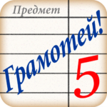 Полный Грамотей! APK (MOD, Unlimited Money)