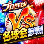 プロ野球バーサス APK (MOD, Unlimited Money)1.2.27