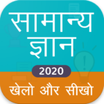 GK & CA Hindi For all Exam APK (MOD, Unlimited Money) 2.7