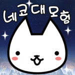 네코대모험 APK (MOD, Unlimited Money) 4.3.1