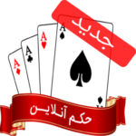 حکم آنلاین APK (MOD, Unlimited Money) 12.4