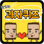 과자 퀴즈 APK (MOD, Unlimited Money) 1.0.14