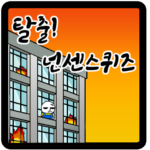 탈출! 넌센스 퀴즈 APK (MOD, Unlimited Money) 1.0.31