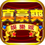 真豪爽娛樂城 APK (MOD, Unlimited Money) 1.0.18