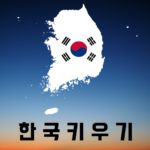 한국키우기 APK (MOD, Unlimited Money) 2.28