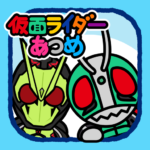 仮面ライダーあつめ APK (MOD, Unlimited Money) 1.6.9g