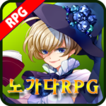 노가다 RPG : 한.계.돌.파 APK (MOD, Unlimited Money) 2.1