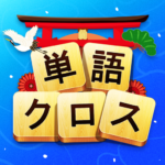 単語クロス APK (MOD, Unlimited Money) 1.0.97