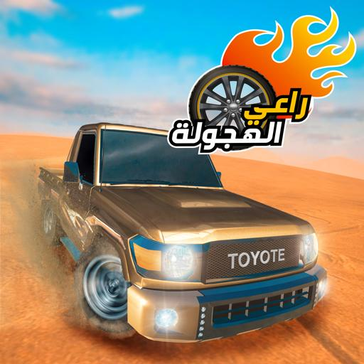 راعي الهجولة APK (MOD, Unlimited Money) 1.5.0