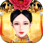 皇上吉祥2 APK (MOD, Unlimited Money) 1.5.2