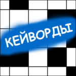 Кейворды / Ключворды APK (MOD, Unlimited Money) 1.4.18.67-RU