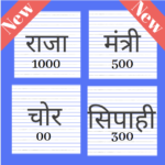 Raja rani chor sipahi APK (MOD, Unlimited Money) 8
