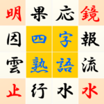 Ultimate Yojijukugo puzzle APK (MOD, Unlimited Money) 2.3.1