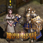 메인탱커 성기사 APK (MOD, Unlimited Money) 2.24