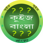 কুইজ বাংলা (Quiz Bengali) – GK in Bangla APK (MOD, Unlimited Money) 3.9
