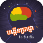 Khmer Knowledge Quiz APK (MOD, Unlimited Money) 2.5