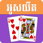 OsYeut – Khmer Card Game APK (MOD, Unlimited Money) 1.5.5