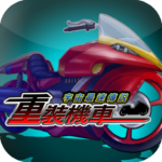 Speed Motor APK (MOD, Unlimited Money) 4.5
