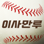 이사만루3 APK (MOD, Unlimited Money) 1.4.0