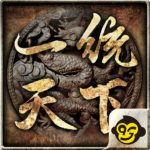 一統天下 APK (MOD, Unlimited Money) 9.5.4