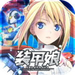 装甲娘 APK (MOD, Unlimited Money) 1.11.0