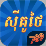 789Sikuthai Tienlen Fishing Niuniu Holdem APK (MOD, Unlimited Money) 1.14.3