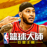 NBA籃球大師 – Carmelo Anthony重磅代言 APK (MOD, Unlimited Money) 3.7.0
