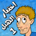 لعبة اختبار الهبل 1 APK (MOD, Unlimited Money) 1.3.3
