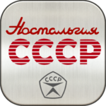 Ностальгия СССР APK (MOD, Unlimited Money) 1.1.4