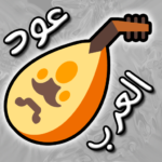 ♪♬ عود العرب ♬♪ APK (MOD, Unlimited Money) 1.2.0