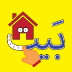 الحروف الأبجدية العربية (Arabic Alphabet Game) APK (MOD, Unlimited Money) 1.13.6