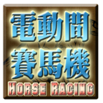 電動間賽馬遊戲機-Horse Racing Slot APK (MOD, Unlimited Money) 1.25