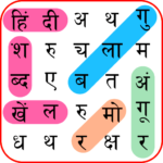 Hindi Word Search APK (MOD, Unlimited Money) 1.4