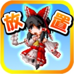 Touhou speed tapping idle RPG APK (MOD, Unlimited Money) 1.8.1